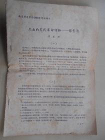1963年年会论文【杰出的农民革命领袖——杨秀清】茅家琦