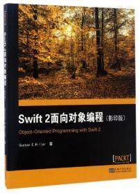 Swift 2 面向对象编程