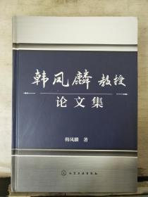 韩凤麟教授论文 集