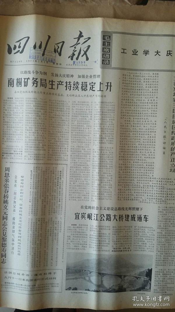 四川日报合订本1973年2月(如果要100本以上的按半价出售,可以议价)