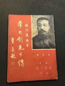 《李大钊先生传》,张次溪编著,北京宣文书店1951年初版本,仅印3000册