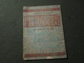 1951年版 粤剧丛书第四种:《红花开遍凯旋门》  无封底