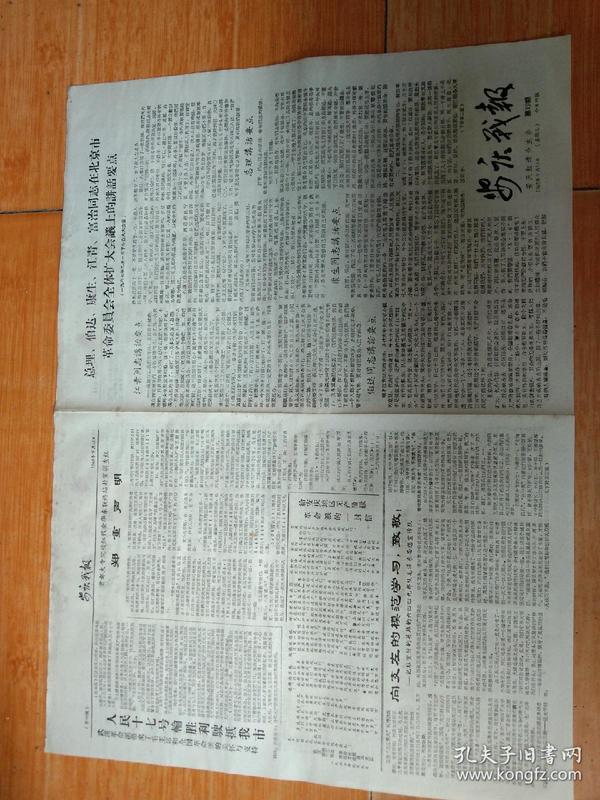 安庆战报,伯达康生江青等革命委员会扩大会议讲话