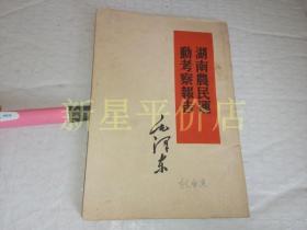 毛主席著作--------《湖南农民运动考察报告》!(1960年印,人民出版社)