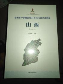 中国水产养殖区域分布与水体资源图集 山西   精装未开封