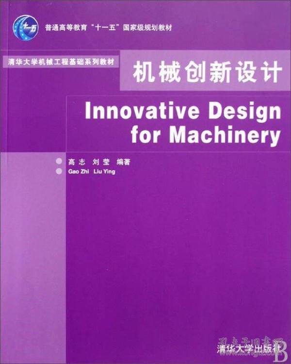 """机械创新设计/清华大学机械工程基础系列教材·普通高等教育""""十一五""""图片"""