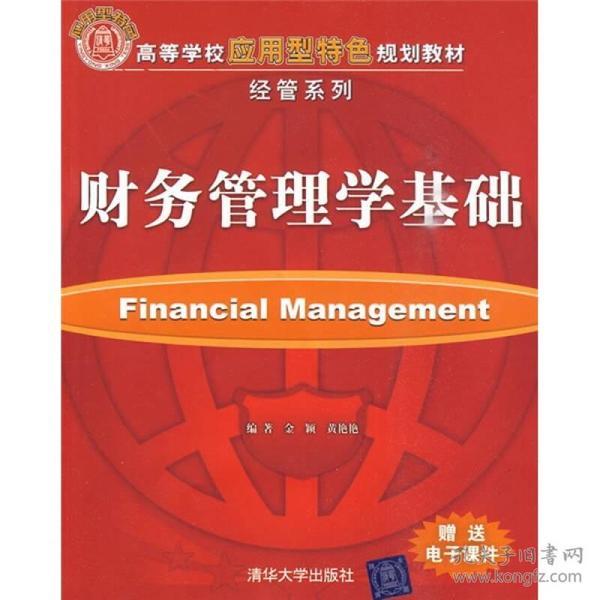 高等学校应用型特色规划教材经管系列:财务管理学基础
