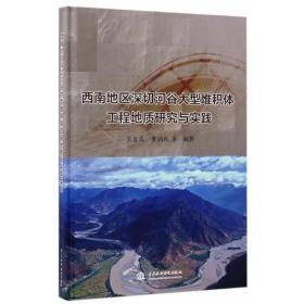 西南地区深切河谷大型堆积体工程地质研究与实践