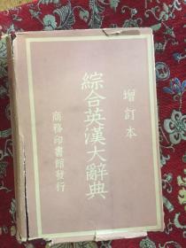 综合英汉大辞典  增订本精装   【 有58年买书发票一张】