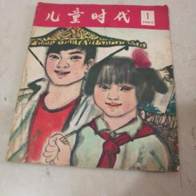 儿童时代(1965年第1期)【无年画附页】