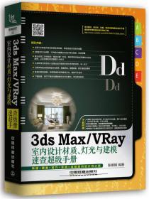 3ds Max/VRay室內設計材質、燈光與建模速查超級手冊