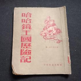 哈哈镜王国历险记