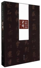 历代书家经典大系:王铎