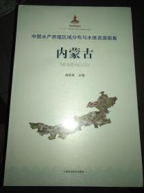 中国水产养殖区域分布与水体资源图集 内蒙古   精装未开封