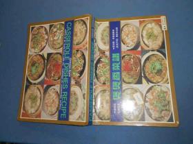 煲煲香菜谱 (中英对照 )