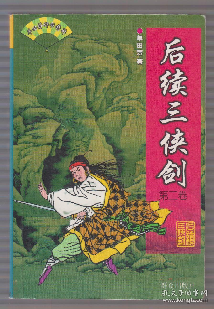 后续三侠剑 (全三册)/代-03