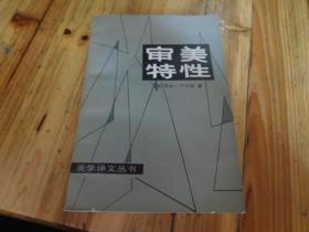 审美特性 第一卷 (美学译文丛书)
