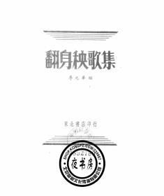 翻身秧歌集-1948年版-(复印本)