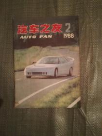 汽车之友1988年2