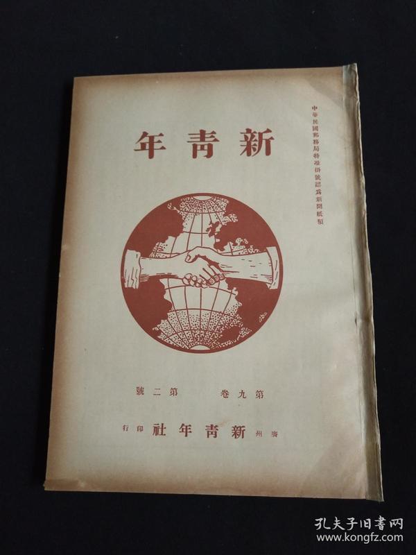 新青年第九卷第二号,民国旧书,民国期刊周刊,共产党旧刊,博物馆资料