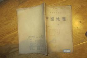 初级中学课本 : 中国地理  .下