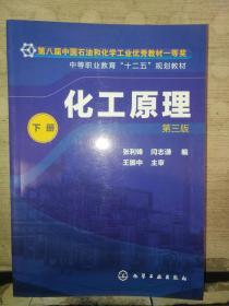 化工原理(第3版) ( 下册 )