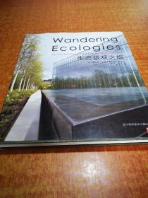 生态景观之旅