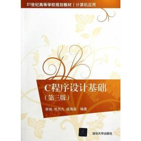 C程序设计基础(第三版)(21世纪高等学校规划教材·计算机应用)