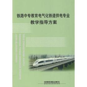 鐵路中專教育電氣化鐵道供電專業教學指導方案