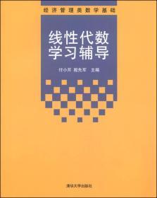 9787302354253线性代数学习辅导(经济管理类数学基础)