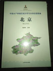 中国水产养殖区域分布与水体资源图集 北京   精装未开封