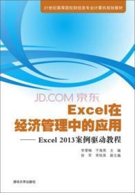 Excel2013案例驱动教程
