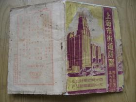 上海市街道详图-民国37年印中国史地图表编纂社、马宗尧主编【a--7】