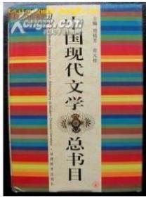 中国现代文学总书目(16开精装1162页1993年1印。
