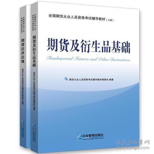 全国期货从业人员资格考试辅导教材(上、下册)