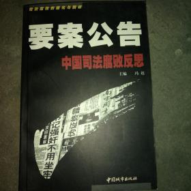 要案公告:中国司法腐败反思