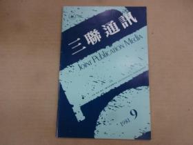 三联通讯 1981年第9期(总第15期)