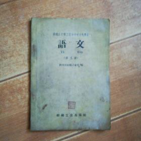 纺织企业职工业余学校文化课本:语文第五册(陕西省纺织工业局编)