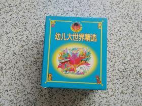 幼儿大世界精选(盒装.全十册)