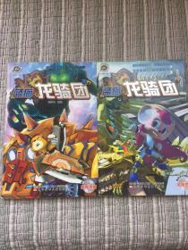 蓝猫龙骑团14、20.两册合售