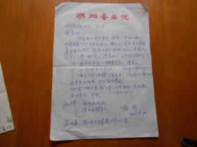 〖省美术馆旧藏〗著名画家:凌虚(1919~2016)信札一通1页