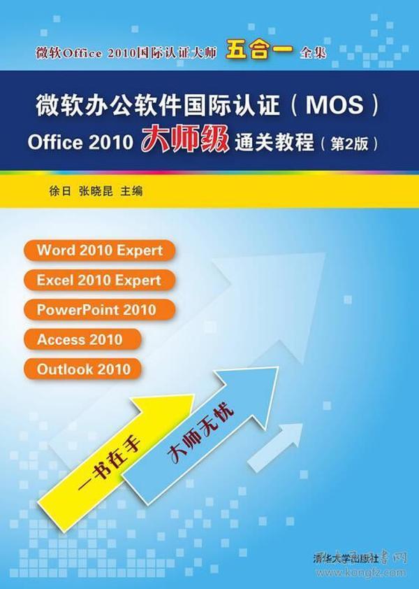 微软办公软件国际认证(MOS)Office 2010大师级通关教程-(第2版)