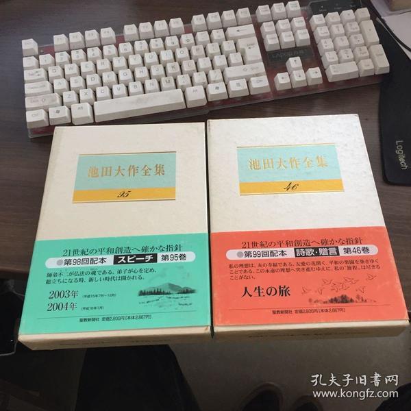 池田大作全集.46.95 2册合售 精装带函套 书全新