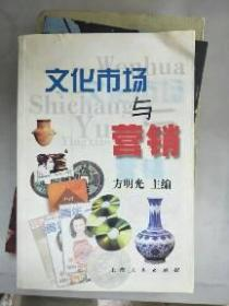 (正版现货~)文化市场与营销9787208048980