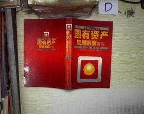 国有资产管理制度选编 1991-2005 第一辑 下册. 。