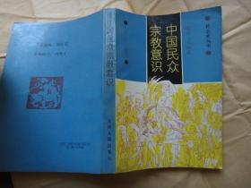 世俗与神圣:中国民众宗教意识