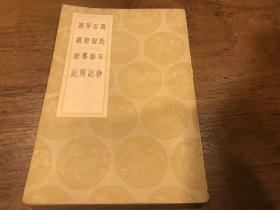 《马氏日抄》,《石田杂记》,《苹野纂闻 》,《寓圃杂记》