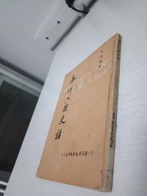 五十年代插图本《秦并六国史话》