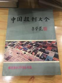 中国报刊大全