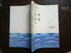 现代政治学丛书:世界系统